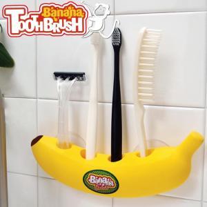 48908 バナナサクションハブラシホルダー/洗面台バス用品歯ブラシ洗面収納歯ブラシ置きインテリアフルーツアメリカン雑貨アメリカ雑貨|t-bravo