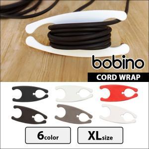 ボビーノコードホルダー XLサイズ ■ コードリール コード巻き まとめる イヤホン ケーブルホルダー bobino アメリカン雑貨 【メール便可】|t-bravo