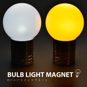1R-129 バルブライトマグネット / 照明 灯り ライト インテリア マグネット 電球 磁石|t-bravo