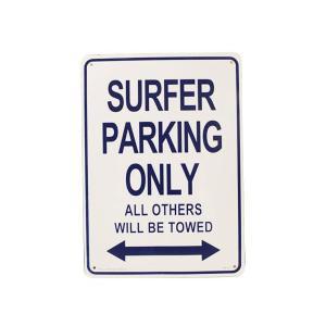 プラスティック サインボードCA-33 SURFER PARKING ONLY(サーファー専用駐車場)/世田谷ベース看板 t-bravo