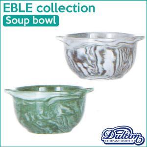 ダルトン エブルコレクション スープボウル/DULTON  A515-286 EBLE COLLECTION 食器|t-bravo