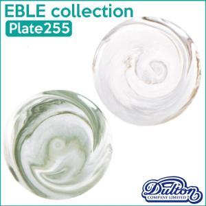 ダルトン エブルコレクションプレート255 / DULTON A515-289 EBLE COLLECTION 食器|t-bravo