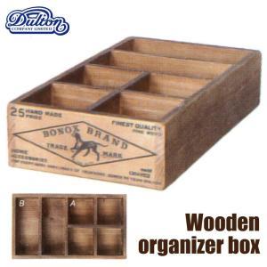 ウッデンオーガナイザーボックス [CH14-H522NT] ■ 木製 小物入れ 収納ボックス ケース アンティーク アメリカン雑貨 (ダルトン/DULTON)|t-bravo