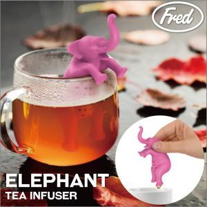 45715 エレファントインフューザー /動物可愛いティーパックインテリア雑貨キッチン茶こし面白おもしろ|t-bravo