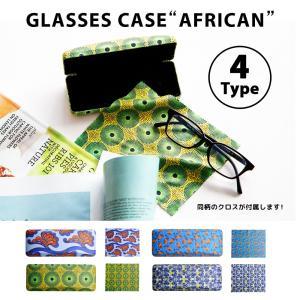 グラスケースアフリカン [1C-363] ■ 眼鏡 メガネ メガネホルダー メガネケース アフリカ ファッション アクセサリー アメリカン雑貨|t-bravo