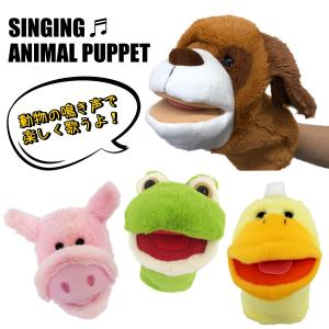 シンギングアニマルパペット ■ 動物 カエル ブタ 犬 アヒル 人形 歌う 喋る ハンドパペット
