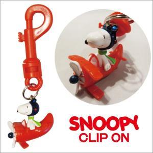 スヌーピークリップオン / SNOOPY キーホルダー 飛行機 アメリカン雑貨|t-bravo