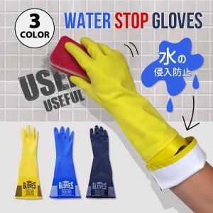 ウォーターストップグローブ / ごむ手袋 ゴムテブクロ ラバーグローブ キッチン 大掃除 お風呂 / メール便可|t-bravo
