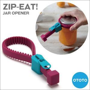 91489 ジャーオープナー Zip Eat! /瓶 蓋 便利グッズ 開ける アイディアグッズグッツ|t-bravo