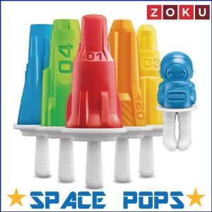 39436 ZOKU ゾクスペースポップモールド/夏アイス宇宙飛行士ロケットアイスキャンディ|t-bravo