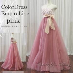 13025mpエンパイアラインのカラードレス