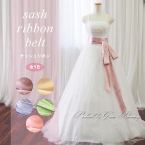 B品 サッシュベルト サッシュベルト/390cm<全5色/ピンク・ブルー・グリーン・ベージュ>ウエディングドレスやカラードレスアレンジ a2014na|t-bright