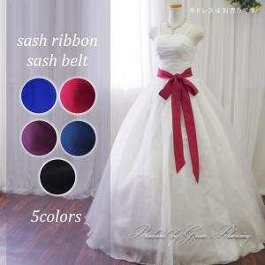 サッシュベルト ウェディングドレスやカラードレスアレンジに サッシュリボン 結婚式 <ワイン・パープル・ネイビー・ブルー・ブラック> 二次会 a2017na|t-bright