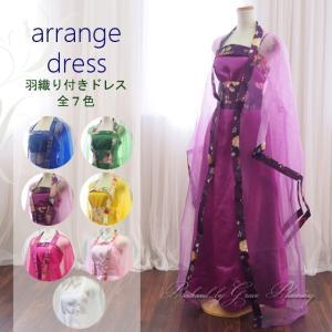 訳あり 個性的 アレンジドレス カラードレス 着物風ロングドレス ガウン・羽織付き《Lサイズ〜LLサイズ》織姫 AR11101-color|t-bright