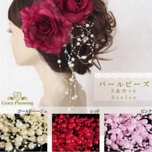 髪飾り ヘッドドレス アクセント パールビーズ 5本セット ドレス 和装 二次会 フォーマル 結婚式 ピンク レッド 赤/HD1005|t-bright