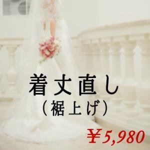 ドレス お直しサービス ドレスの裾上げ補正 ドレスの裾をご希望の長さにします  hosei-1|t-bright