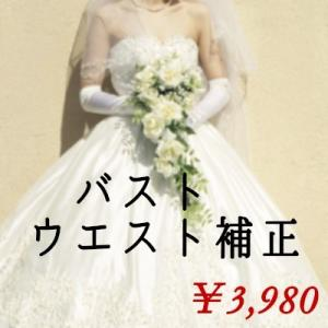 ドレス お直しサービス ドレスのバスト・ウエスト補正 脇詰め hosei-bw2|t-bright