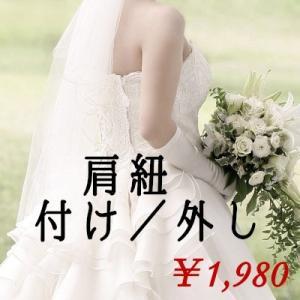 ドレス お直しサービス ドレスの肩紐付け 肩紐外し 補正  hosei-himo|t-bright