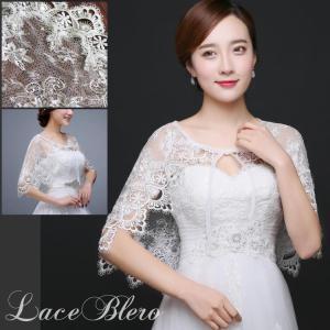 ウェディングドレス ボレロ 結婚式 人気 パーティドレス レース 二次会 ≪オフホワイト≫ vo80239|t-bright