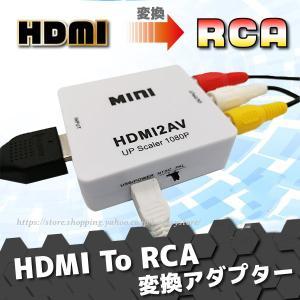 HDMI RCA 変換 to AV アダプタ ケーブル AVケーブル コンポジット 3色ケーブル H...
