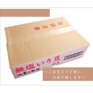 t-chinmi★【無塩】いり豆*皮つきピーナッツ145g×10【豆の板垣】*山形*国内製造|t-chinmistore|02