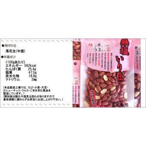 t-chinmi★【無塩】いり豆*皮つきピーナッツ145g×10【豆の板垣】*山形*国内製造|t-chinmistore|03