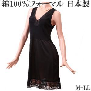 ブラックフォーマル 綿100% インナーワンピース スリップ タンクトップ 日本製[M:1/1]コットン  M L LL 大きいサイズ レディース 黒 喪服 ペチコート|t-colle2003