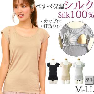シルク インナー カップ付きインナー 脇汗 半袖 シルク100% ブラトップ[M:1/1]M/L/LL/大きいサイズ 肌に優しい下着 レディース 汗じみ防止 汗取りインナー|t-colle2003
