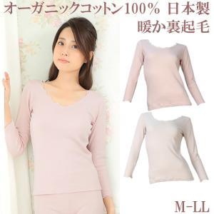 オーガニックコットン100% 長袖 裏起毛 あたたかい 日本製[M:1/1]M/L/LL 大きいサイズ 女性下着 暖かレディースインナー 8分袖|t-colle2003