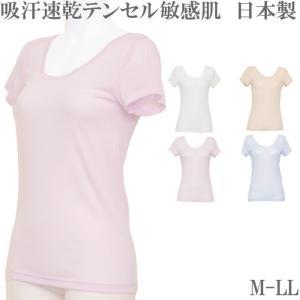 吸汗速乾 テンセル 半袖インナー 日本製[M:1/2] M/L/LL 大きいサイズ 夏 に 涼しい 汗取りインナー レディース 下着 肌着の画像