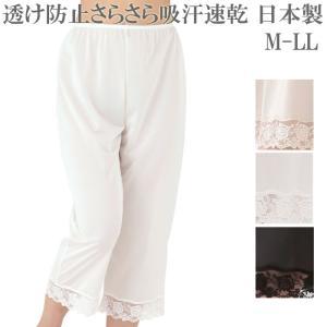 チュールレースロングキュロットペチコート パンツ 日本製[M:1/1]M L LL 大きいサイズ ペチパンツ ブラックフォーマル ブライダル 75センチ丈|t-colle2003