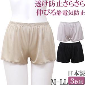 ペチコート パンツ タップパンツ 伸びる トリコット 日本製 3枚 セット  M/L/LL 大きいサ...