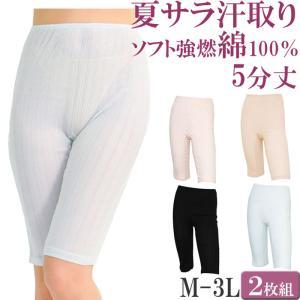 ももひき 綿100% 吸汗 スボン下 5分丈 汗取りインナー 2枚 セット [M:1/1]M/L/L...