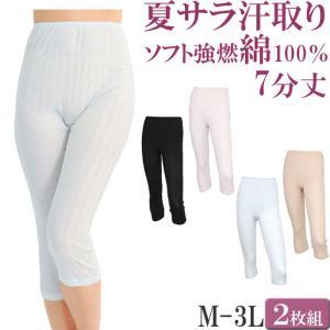 ももひき 綿100% 吸汗 スボン下 7分丈 汗取りインナー 2枚 セット [M:1/1]M/L/L...
