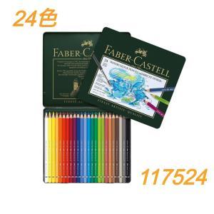 ファーバーカステル 色鉛筆 アルブレヒト・デューラー 24色 117524