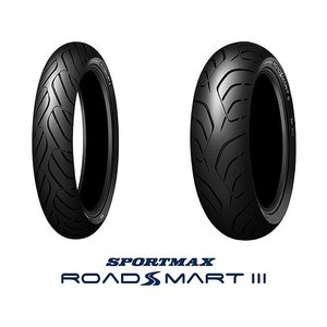 ダンロップ スポーツマックス ロードスマートIII 120/70ZR17 58W TL フロント用|t-corp