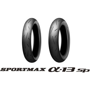 ダンロップ スポーツマックス アルファ13SP 200/55ZR17 78W TL リヤ用|t-corp