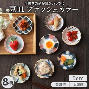 豆皿 9cm ブラッシュカラー 和食器プレート お皿 皿 和食器 おしゃれ 食器 小皿 醤油皿 薬味皿 珍味皿 フルーツ皿 菓子皿 小さい皿 和カフェ 和柄 柄物|t-east