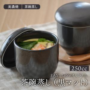 茶碗蒸し EASTオリジナル 茶碗蒸し黒マット アウトレット シンプル茶碗蒸し 器 ちゃわんむし 黒い食器 美濃焼き 和食器 蒸し碗 茶碗蒸し器|t-east