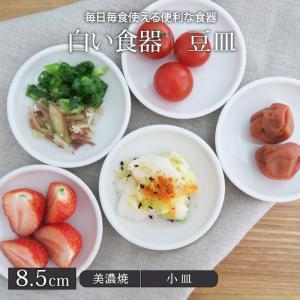 丸皿 白い食器 豆皿 8.5cm アウトレット 白いお皿 まるいお皿 シンプル 小皿 和食器 醤油皿 薬味皿 食器 ホワイト かわいい おしゃれ t-east