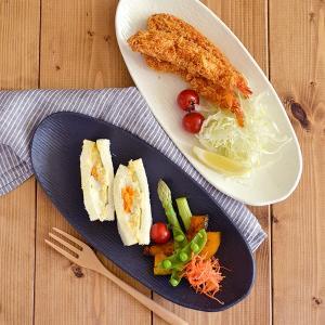 和食器 長皿 楕円 minoruba(ミノルバ) 皿 プレート ホワイト ブラック 白 黒 焼き魚 ...