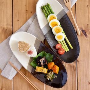 和食器 長皿  三色塗り分け  楕円 minoruba(ミノルバ) 皿 プレート 焼き魚 秋刀魚 さ...