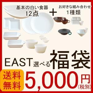 EASTで人気の白い食器を集めた基本セット12点に加え、当店厳選の4種類の組み合わせから1種類お好き...