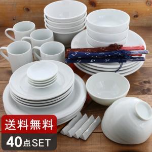 食器セット 送料無料 白い食器の福袋 豪華40点