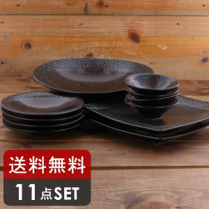 セット内容 ・ショコラ 大鉢1点、正角皿2点、取り皿4点、小付4点 合計11点  電子レンジ、食器洗...