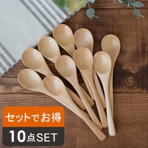 口当たりの良い木製スプーン 10本セット   スプーン 木のスプーン ナチュラルスプーン カトラリー スプーンセット t-east