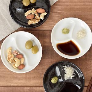 仕切り皿 おつまみ小皿 和食器 お皿 プレート 小皿 豆皿 仕切り 2つ仕切り 3つ仕切り 醤油皿 ...