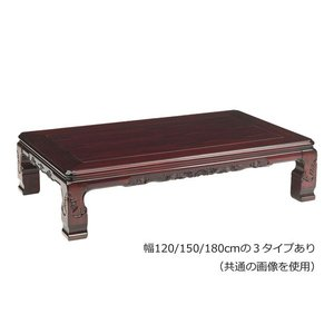 c13t18シリーズ 150家具調こたつ (幅1500mm) シタン化粧合板 和風暖卓 日本製       //北欧/カフェ/和/風/OUTLET//|t-f-d-c