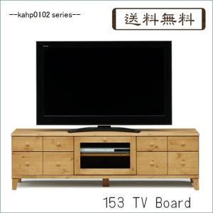 kahp0102シリーズ 159TVボード(幅1589mm)     ナチュラル カントリー調 テレビ台 リビング 収納   //北欧/カフェ/和/風/OUTLET/セール// t-f-d-c