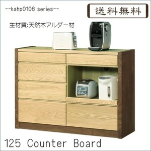 kahp0106シリーズ 125カウンターボード(幅1240mm) キッチン 家具 食器棚 レンジ台 収納  //北欧 カフェ 和風 OUTLET//|t-f-d-c